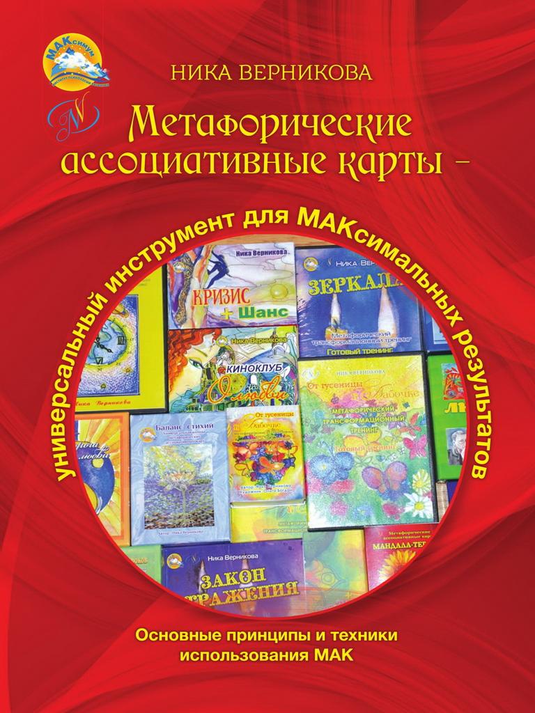 Работа с метафорическими картами книги скачать