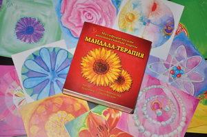 Мандала-терапия