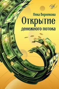 Открытие денежного потока