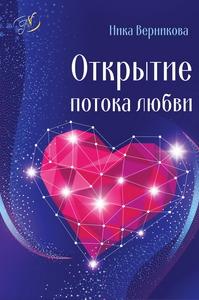 Открытие потока любви