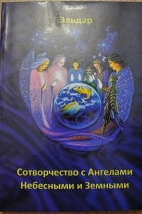 Сотворчество с Ангелами Небесными и Земными
